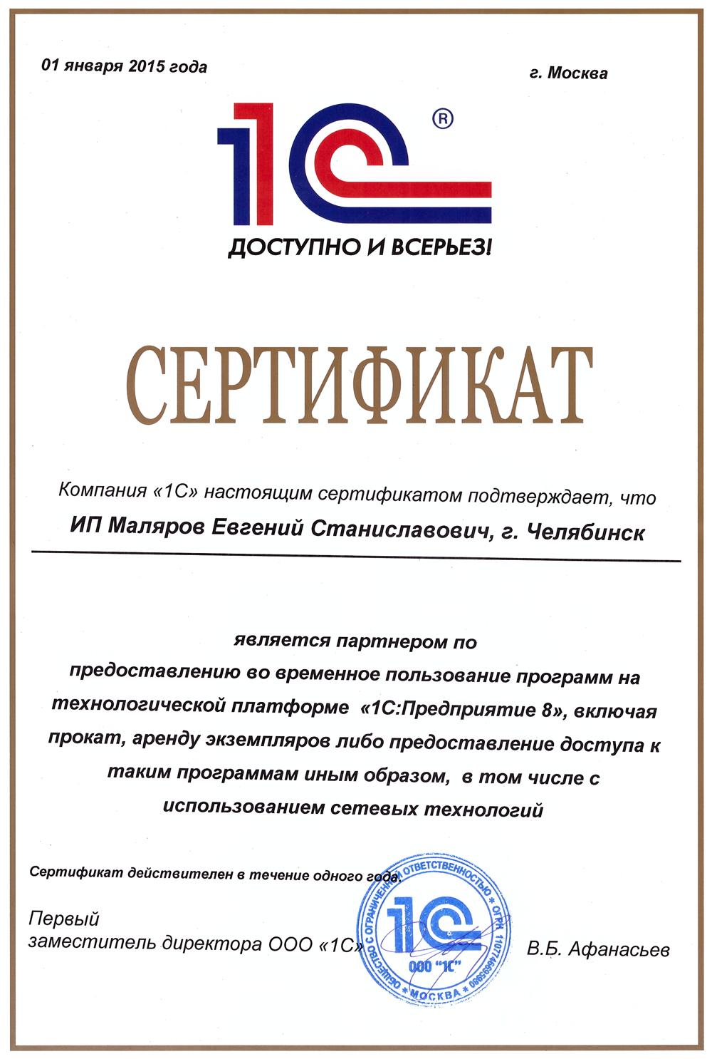 Сертификат УПзП